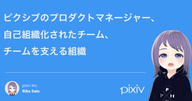 ピクシブは今年も #pmconfjp に協賛!VRoid部事業責任者によるバーチャル登壇を行いました
