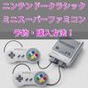 ニンテンドークラシックミニスーパーファミコンを販売・予約できるサイト一覧!