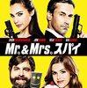 「Mr. & Mrs. スパイ」/ 新しい隣人さんは、まさかのワケありスパイ! <NOネタバレ感想>
