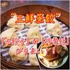 高雄の「三鮮蒸餃 鮮肉湯包」で、激うま水餃子を食らう!!