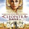 『クレオパトラ』(1963)の感想