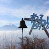 富士山の大パノラマと天空の鐘 秋の杓子山に登る【杓子山(標高1,597.6m)/山梨県】(2020年)