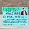 林部智史さん、新曲「晴れた日に、空を見上げて」リリースイベントに行ってきました