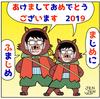 1月1日(火)
