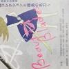 土方歳三の所用刀も公開。福島県立博物館の美しき刃たち展