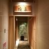 【神戸日帰り温泉】神戸ベイシェラトンホテル&タワーズにある天然温泉「濱泉」。まさにゆっくり過ごすための場所でした!