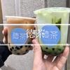 黒糖タピオカやチーズティーもある北新地のタピオカの専門店[徳茶]