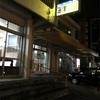 沖縄の食堂、      海洋食堂