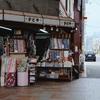 和歌山 ぶらくり丁商店街を歩く vol.4