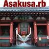 Asakusa.rbとは私にとってどんな場所なのか