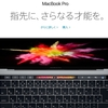 Appleが、新MacBook Pro15インチ/13インチを発表