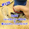 #128 【Q&A】リョービのトリマーMTR-42に集塵アダプタとストレートガイドを併用することはできる?
