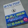 はてなブログのガイドブック購入 これ読んでいちから勉強~
