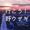 【告知】日本×フィンランド演劇プロジェクト『行こう!野うさぎ』【2017/12/2-】