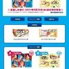 【6/30】森永 チョコモナカジャンボ 関ジャニ∞クオカードが当たるキャンペーン 【バーコ/はがき】