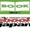 【徹底比較!】『ブック放題』と『ebook japan』はどちらがお得か?【表付き】