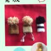 編まずに簡単 ドール用 ニット帽 〜作り方〜