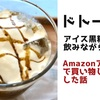 【Amazonリンクが無い!】ドトールの沖縄黒糖ラテを飲みながら考察。