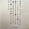 京都DARCの舞台観劇