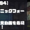 【初見動画】PS4【ソニックフォース】を遊んでみての感想!