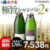 シャンパンが好評 | ラグジュアリー