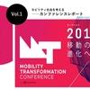 MOBILITY TRANSFORMATION 2019 イベントレポート Vol.1