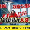 2020ボートレースCMが大炎上!「抜いちゃった」で。第6話「ハートも骨抜き」篇。田中圭・武田玲奈・競艇CM