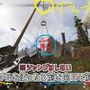 【Apex】ジャンプタワーをグラップルで早く上がる小技!見た目もかっこいい!