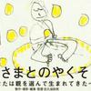 11月28日(水)上映会情報(出張)帖佐駅近く 「えきまえ」