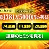 【無料緊急公開!】勝率100%で1億1,381万円を稼ぎ出した方法!