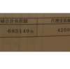 【出産費用】無痛分娩で9日入院!かかったのは68万円