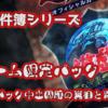 「遊戯王 事件」と東京ドーム限定パック「プレミアムパック販売中止」問題の思い出について語る。内容追記【まい。語録事件簿】