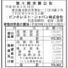 ピンタレスト・ジャパン株式会社 第5期決算公告