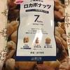 ロカボナッツは普通のミックスナッツと何か違うか?食べてみました!