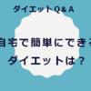 ダイエット Q&A ~簡単なダイエット法は?~