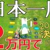 【2万円で揃う】日本一周出来るキャンプ道具7品!2018年決定版!超軽量装備!バイク、自転車、ヒッチハイクや防災に!