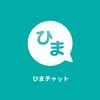ひまチャット体験レポート|おもしろ暇つぶしアプリでよろしくナス!編