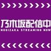 冠番組が地上波異例のYouTube配信へ 乃木坂46の新たな試みは続く