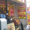 サブカルシティー高円寺を支える「DORAMA 高円寺店」