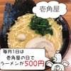 横浜家系ラーメンの壱角屋、毎月1日はラーメンが500円だぞ!