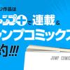 第2回「少年ジャンプ+」連載グランプリの応募受付開始は4月予定!