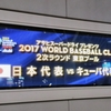 WBCを見てきました