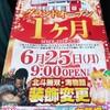 6月25日で一番舘横浜泉店がグランドオープン1ヶ月です。