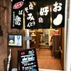 oko-and(佐伯区)ウインナーソテーと肉玉そば