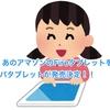 【速報】 あのアマゾンのFireタブレットを超える超コスパタブレットが発売決定!!