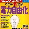 週刊エコノミスト 2016年03月01日号 ここが変だよ 電力自由化/農協猶予5年/変わる春闘 格差是正の取り組みに注目