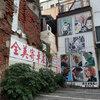 映画看板講座in台南