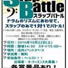 スラップバトル2016後半!!!10月22日(土)開催します!