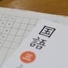 国語の教科書が好き!!懐かしい名作がたくさん!子ども達の音読で思い出がよみがえる。