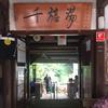 新北投温泉|電車で気軽に行ける日帰り温泉の旅!公衆浴場にも入ってきました【台湾の旅④】